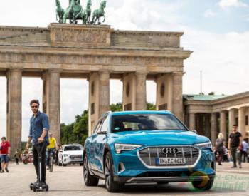 奥迪推出有史以来最实惠的电动汽车