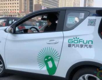 道路上共享电动汽车数量众多,为何没人偷车?听听内行人怎么说
