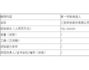 中标丨国神集团宁煤盐池<em>风电箱式变电站</em>(容量>315KVA)采购公开招标中标候选人公示