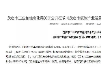 目标产值300亿,《广东<em>茂名</em>市<em>氢能产业</em>发展规划(征求意见稿)》发布