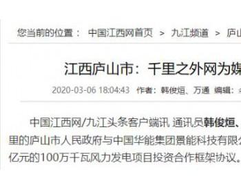 60亿元!华能签下<em>江西</em>1GW<em>风电</em>项目!