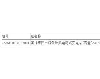 中标丨国神集团<em>宁夏</em>宁煤盐池风电箱式变电站(容量>315KVA)采购公开招标中标结果公告