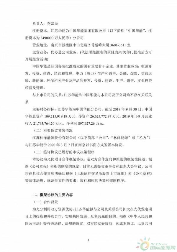 国际资讯_收购300MW、合作开发1.5GW,华能、林洋成立光伏开发合资公司-新 ...