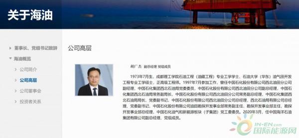 国内资讯_重磅!中海油、中石油重要人事任命-国内能源人物-能源人物 ...
