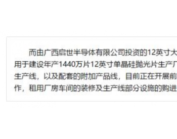 """从美容跨界半导体,广西30亿美元大<em>硅片项目</em>签约后""""失声"""""""