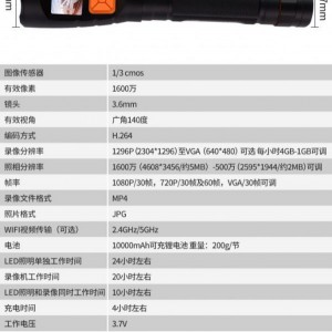 华荣摄像防爆巡检仪,1200万像素摄像防爆电筒