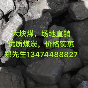 直销隆德煤矿煤炭块煤面煤籽煤煤炭