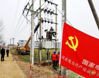 """释放电费红利1400万元!河北正定供电为古城经济高质量发展按下""""快进键"""""""