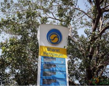 印度第二大<em>炼油企业</em>BPCL私有化启动 国企不得竞标