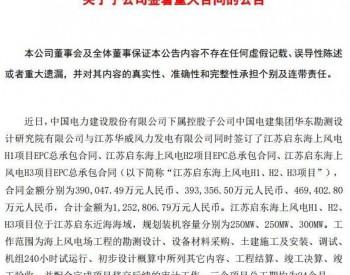 <em>华东</em>勘测院及华威风电签订江苏启东海上风电H1、H2、H3项目EPC总承包合同