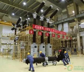 发挥特高压产业带动力 加快新型基础设施建设