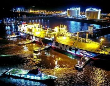 浙江自贸试验区首艘<em>LNG</em>船靠泊并顺利完成作业