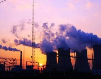 河北2020年计划<em>淘汰</em>煤电<em>产能</em>55.1万千瓦