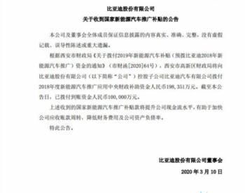 比亚迪3月共收补贴23.42亿元