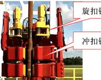 自動化鉆井——鐵鉆工是如何工作的?