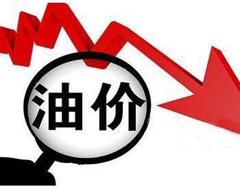 国际油价低位运行 国内油价或迎史上最大跌幅