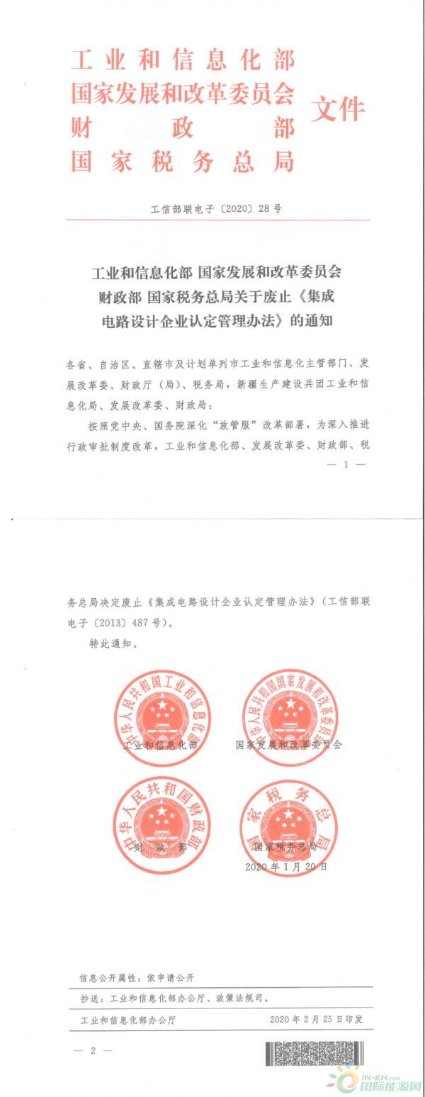 四部门关于废止《集成电路设计企业认定管理办法》的通知