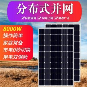 光伏电站家用太阳能发电系统太阳能发电设备小型太阳能发电