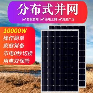 太阳能发电设备_太阳能发电系统报价_光伏发电_自发自用