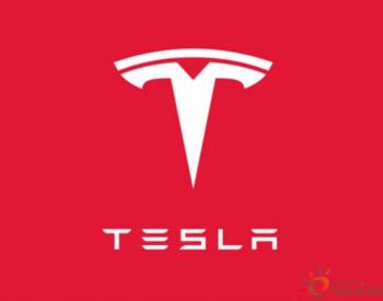 外媒:特斯拉考虑从9月起上调在中国<em>电动汽车售价</em>