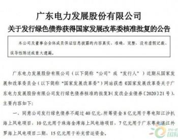 支持海上风电项目建设 粤电力将发行40亿元绿色债券