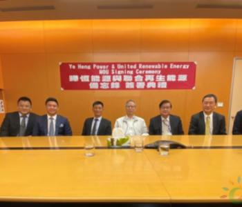独家翻译|120MW!<em>台湾</em>联合可再生能源签署双玻双面组件供应协议