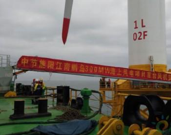中国节能广东阳江海上<em>风电</em>项目首台风机吊装成功