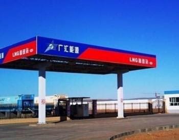 广汇能源:LNG营收占比5年内拟超70%