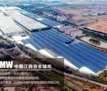 <em>BIPV</em>成建筑能源发展的趋势!中国最大<em>BIPV</em>屋顶项目即将建成!