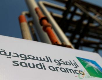 沙特阿美计划进一步扩大<em>石油产能</em>至1300万桶/日