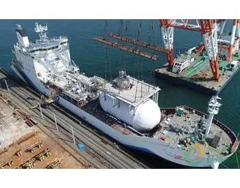 """氢""""拿""""氢""""放!全球首艘液化氢运输船成功搭载液化氢储罐!"""