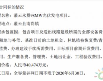 总价超4亿 <em>林洋能源</em>签订98MW光伏EPC总承包合同