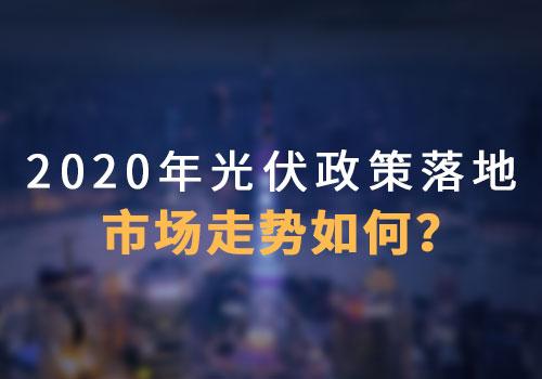 2020年光伏政策落地,市场走势如何?