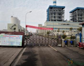 <em>永泰能源</em>旗下河南周口隆达电厂周密部署 抗疫保电