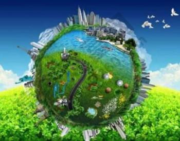 河南发布14项节能低碳与环境<em>污染</em>防治技术成果