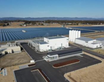 日本福岛太阳能制氢厂投入运营