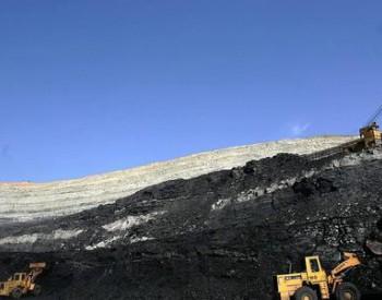 云南:煤矿数量控制在200个以内