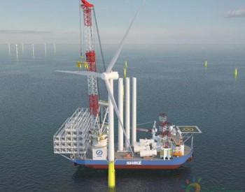 ABB获日本首艘自升式<em>风电安装船</em>电力系统订单