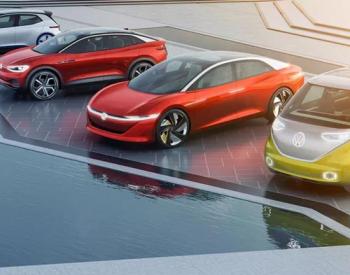 大众:计划一次性交付3万辆电动汽车