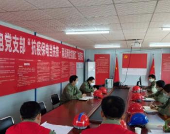 国网湖北武汉供电公司:抗疫保电不松劲 复工复产电先行