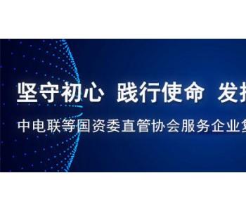 中电联等国资委直管协会服务企业复工复产协作联盟倡议书