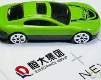 砸1600亿 <em>恒大集团</em>加速推进中国新能源汽车领域布局
