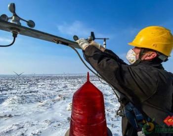 和风风电公司及时处理<em>测风设备</em>积冰保障电力供应