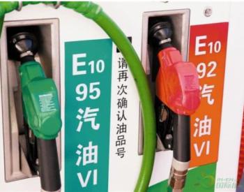 2020年起将普遍推行乙醇<em>汽油</em>,车主们却纷纷抵制:贵还不好