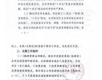 河北省发布风电光电资源规划编制工作的通知