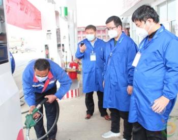 山东临沂成品油迈进快检时代 今年抽检1000家加油站