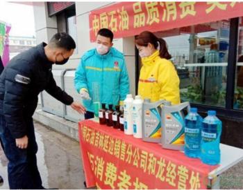中国石油延边分公司强化<em>油品质量</em>助力复工复产