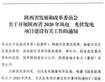 单个项目规模不低于50MW不超200MW!陕西发布2020年风电项目建设有关工作通知