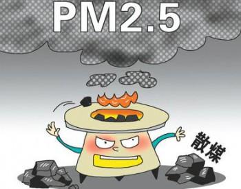 """""""2+26""""城市<em>民用散煤</em>污染治理成效显著"""