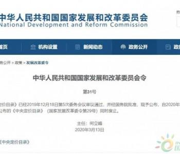 国家发改委主任何立峰签署第31号令:明确上网电价、<em>销售电价</em>